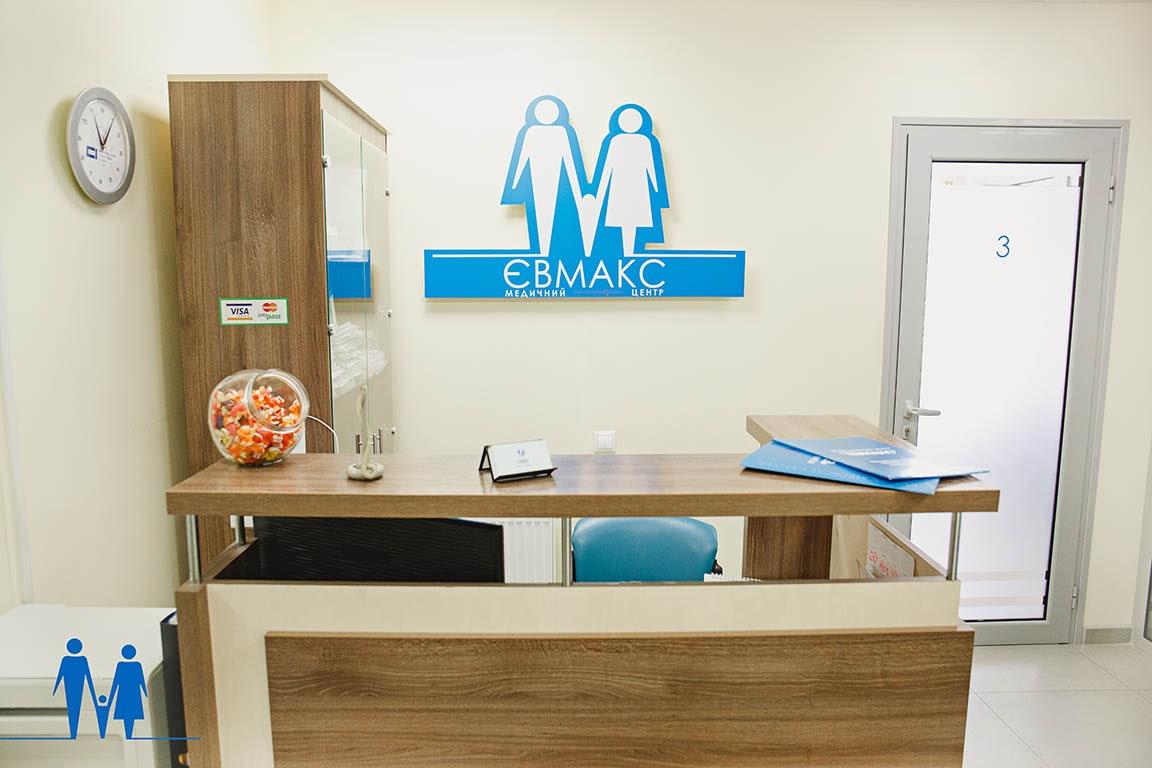 Частная клиника Евмакс Киев-min